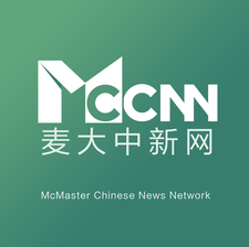 McMaster Chinese News Network (McCNN)