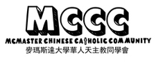 McMaster Chinese Catholic Community (MCCC)
